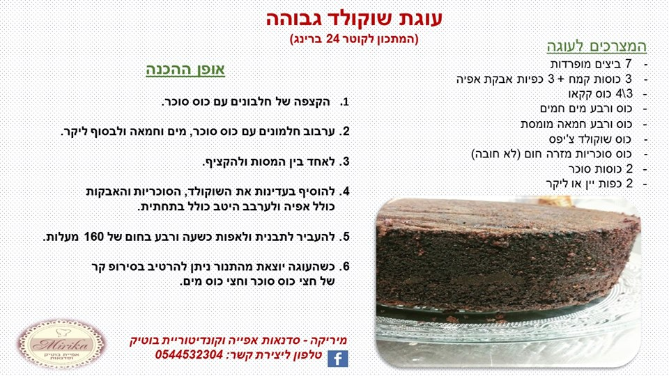 High-Chocolate-Cake-Recipe